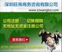 深圳注册公司设立认证机构审批