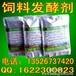 发酵生豆腐渣怎么喂猪广西桂林哪有豆腐渣发酵剂卖