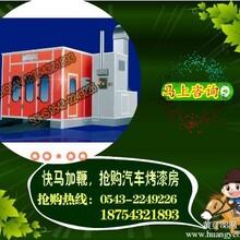 供应湖南衡阳汽车保养维修专用烤漆房,钣金喷烤漆房,烤漆房生产厂家