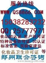 方便食品生产许可证QS认证咨询图片