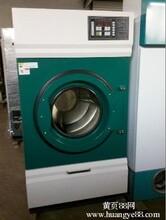 沧州二手干洗店烘干机-小身体大容量-开店最佳选择