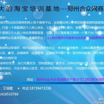 【淘宝网店培训报价_淘宝网店培训提供货源并且代理发货_淘宝网店培