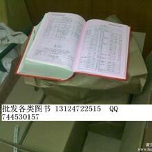 九江读物社科名著便宜图书文学精装图书批发图片