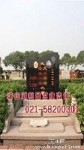 上海民政局制定受办服务单位上海华侨公墓上海公墓排名介绍