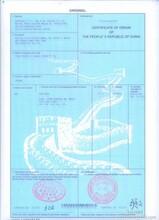 CO第5栏商会认证,双抬头OB产地证,过期后发后补证均可办理