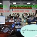 北京能源管理师培训,节能改造,emc合同能源管理模式培训咨询林琳