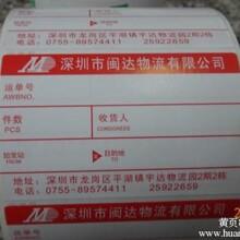 深圳物流标签物流不干胶标签物流标签供应商