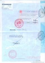 出口科威特办理CO加盖商会认证,土耳其出口商登记表认证