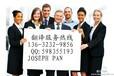 广州翻译公证国家认证材料翻译广州翻译机构
