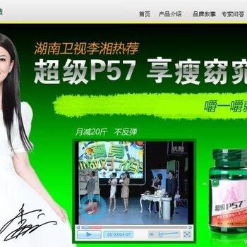 李湘p57多少钱_李湘代言减肥