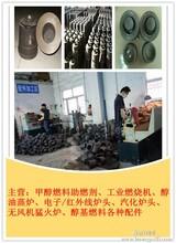 醇油灶芯醇油灶头广州厂家专业生产批发图片