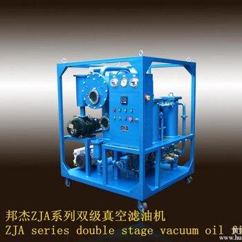 真空滤油机ZJA-50