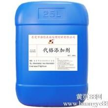 博羅最好用代鉻添加劑供應,博羅代鉻電鍍添加劑生產廠家圖片