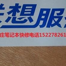 石家庄联想售后地址,联想笔记本维修点,联想服务站