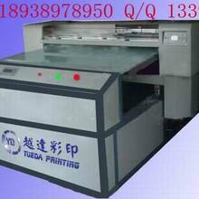 艺浪板印刷机