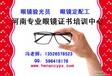2014河南三门峡眼镜验光师从业资格考试冲刺培训课程