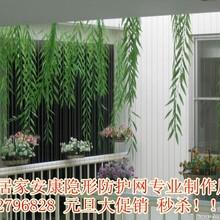 谈谈关于北京隐形防护网价格以及安装隐形防护栏所需的费用