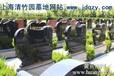 上海清竹园公墓交通最方便的公墓上海示范性公墓陵园采光一流