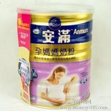 安满孕妇奶粉,孕妈妈奶粉价格最低售价超市零售价