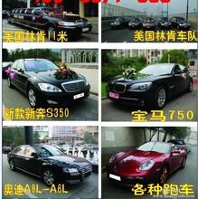 11.8米加长林肯婚车出租,奥迪A6车队租赁,杭州市内婚车多少钱