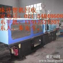 苏州注塑机回收供应二手注塑机厂家回收价格图片