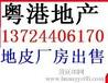 东莞市周边旺地厂房出售