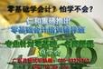 东莞电视台附近的会计培训首选仁和会计培训学校拒绝再吃青春饭