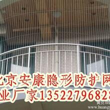 供应北京隐形防护网安康隐形防护网信誉最好价格最低