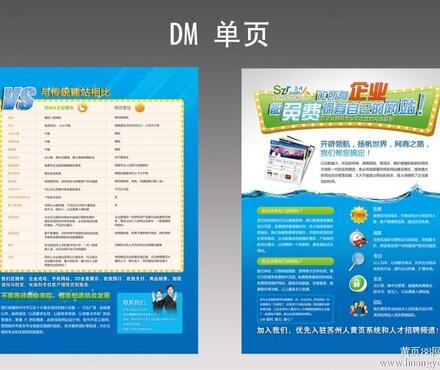 【苏州广告设计制作报价_广告制作宣传页海报画册杂志排版展具制作图片