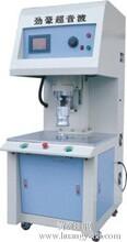 超声波塑胶焊接机超声波清洗机热板机旋熔机高频机