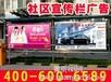 临沂小区公益宣传栏广告社区广告牌-临沂社区宣传栏广告牌