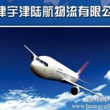 天津到深圳航空托运当日达费用低时效快
