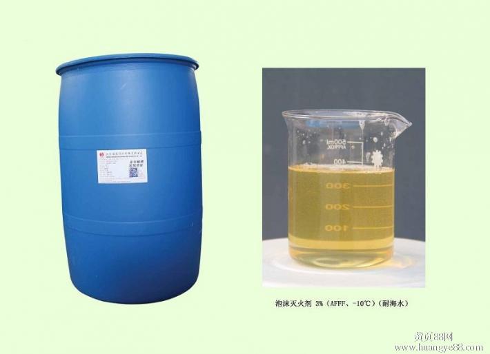 销售耐寒型耐海水水成膜泡沫灭火剂耐寒型耐海水泡沫液灌装检测废液处理
