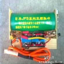 江门逆变器日本系列jfs双频脉冲大功率白金升压器