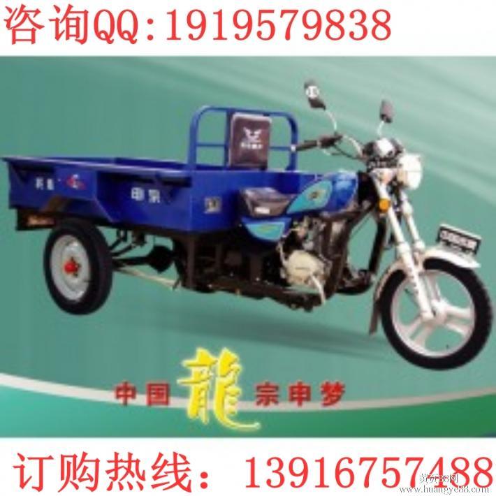 宗申ZS150ZH-2A三轮摩托车