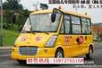 19座幼儿校车陕西学校专用接送幼儿的校车