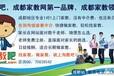 成都大学生家教网-淘教吧,川师川大官方合作,700个优秀大学生免中介费