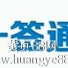 一签通电子签名企业电子招投标www.easysign.cn