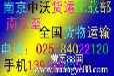 南京到绍兴物流公司专线南京物流南京货运南京配载南京运输公司专线