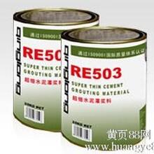 吉林加固材料超细水泥灌浆料(RE503)
