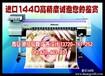 西安进口写真 喷绘 展板 易拉宝 X展架 促销台 制作 批量生产