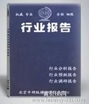 2015-2020年中国聚碳酸酯二元醇市场调查及未来发展前景预测报告
