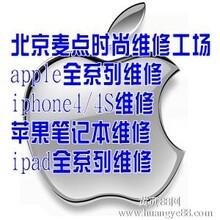 apple苹果手机维修iphone4维修液晶屏更换