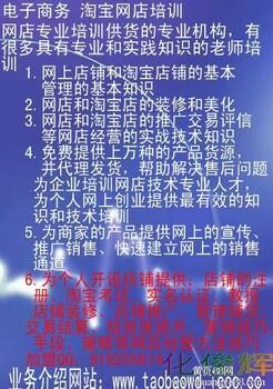 【淘宝网店货源代理报价_淘宝网新手开店加盟培训提供货源代理发货_