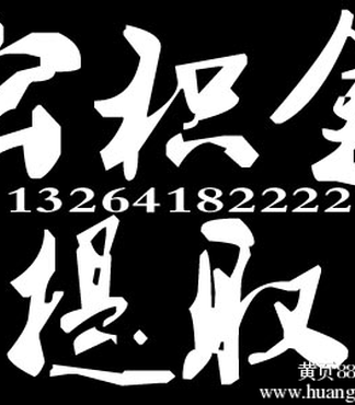 北京公积金支取【北京公积金全额提取不成功不