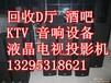 长期回收音响舞台灯光设备D厅设备KTV设备打包回收