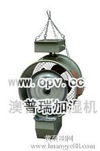 青岛防空洞专用离心加湿器加湿机澳普瑞厂家直销