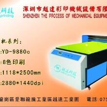 越达玻璃移门印刷机-玻璃印刷机-玻璃彩印机-玻璃平板印花机报价