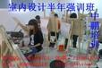 深圳室内设计全日制半年强化班中鹏培训