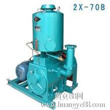2X-70B真空泵供应真空泵价格真空泵图片